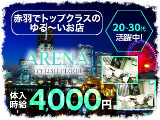 STYLISH FLOOR ARENA メイン画像