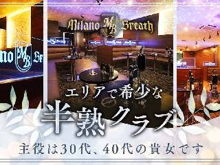 半熟CLUB Milano Breath