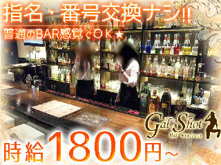 Girls Bar GALSHOT メイン画像
