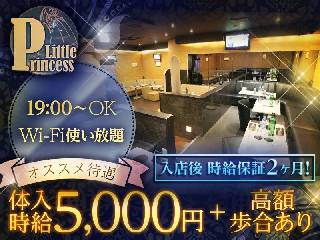 Club LittlePrincess メイン画像