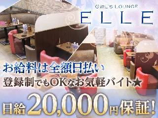 Girls Lounge ELLE メイン画像