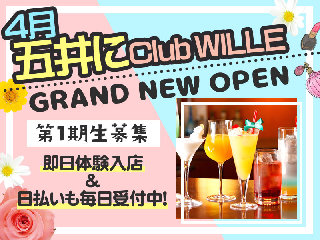 Club WILLE(ヴィレ)