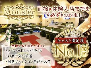 CLUB MONSTER(モンスター)