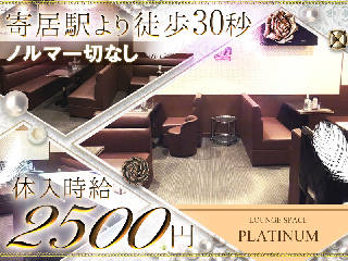 LOUNGE SPACE PLATINUM メイン画像