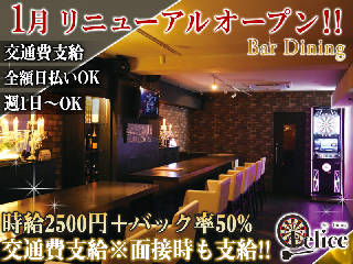 Bar Dining Felice (フェリーチェ)