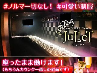 Girl's Bar JuLieT メイン画像