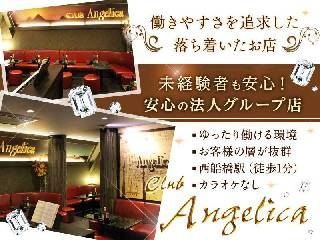 Club Angelica