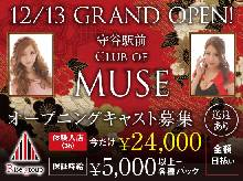 club of MUSE