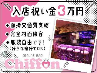Girls  Bar Chiffon メイン画像