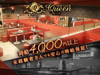 NEW CLUB Queen