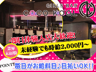 GIRLS BAR COCO KOOL メイン画像