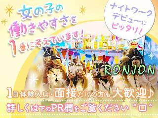 Girl's Bar RON JON メイン画像