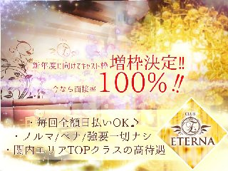 姉系LOUNGE  ETERNA