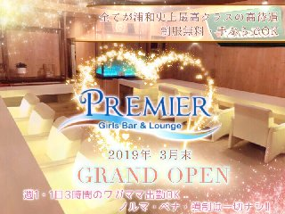 体入掲載Girls Bar & Lounge PREMIERの画像