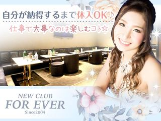 New Club FOR EVER メイン画像
