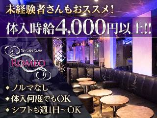Stylish Club  ROMEO メイン画像