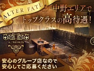 Club ALTER FATE メイン画像