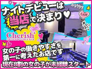 体入掲載PREMIUM GIRLS BAR Cherish+の画像