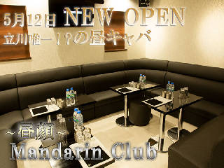 Mandarin CLUB ~昼顔~