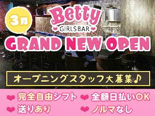 GIRL'S BAR Betty