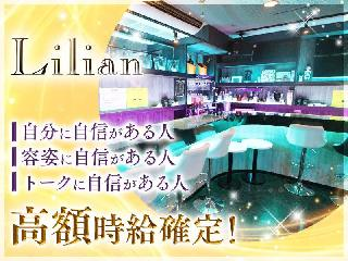 Girl`s Bar LILIAN メイン画像