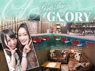 Girl`s Bar GLORY