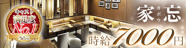 NEW STYLE LOUNGE 家忘 大画像