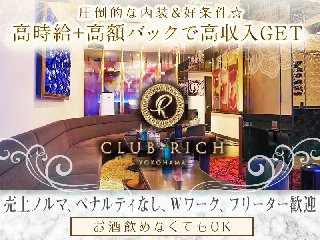 Club Rich yokohama メイン画像