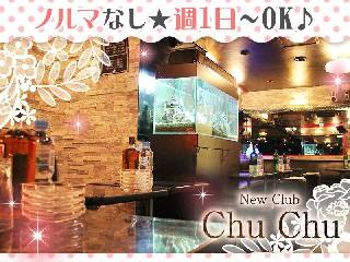 New Club Chu-Chu メイン画像