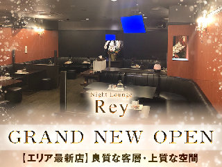 Night Lounge Rey メイン画像