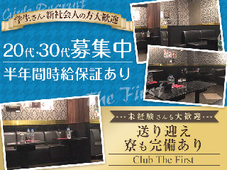 Club The First