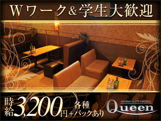 HIGHQUALITY LOUNGE QUEEN メイン画像