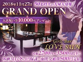 Girls Bar LOVE SUN メイン画像