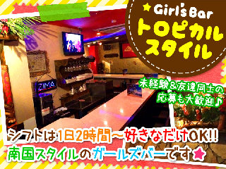 Girl's Bar Tropical Style メイン画像