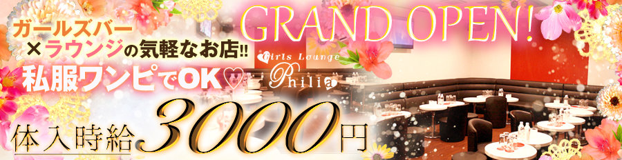 Girl's Bar Lounge PHiLiA 大画像