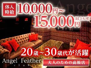 Angel Feather 新宿(エンジェルフェザー)