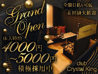 Club Crystal King メイン画像