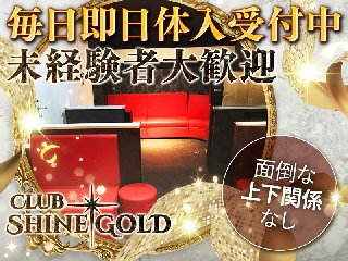 Club SHINE GOLD メイン画像
