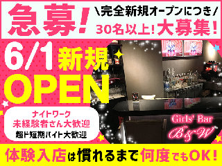 Girl's Bar B&W 錦糸町店