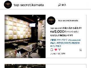 club top secret