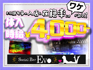 Social Night Bar EVO メイン画像