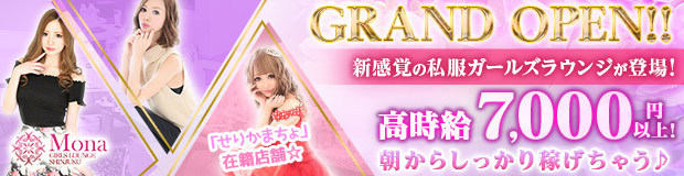 【朝・昼】GIRLS LOUNGE Mona  大画像