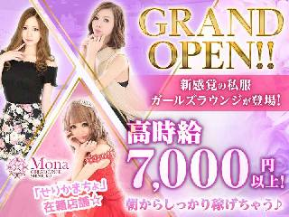 【朝・昼】GIRLS LOUNGE Mona