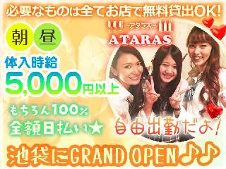 【朝・昼】GIRLS LOUNGE ATARAS