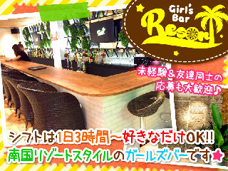 Girl's Bar Resort