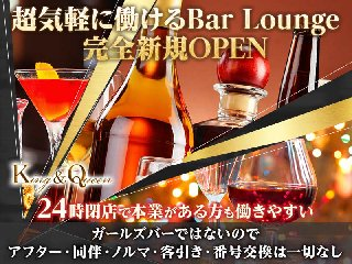 Bar Lounge King & Queen メイン画像