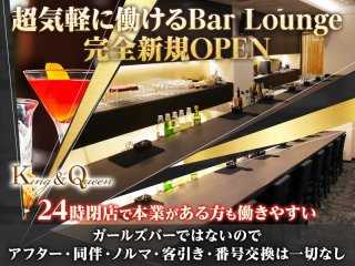 Bar Lounge King & Queen
