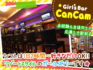 Girl's Bar CanCam