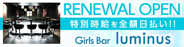 Girl's Bar luminus 大画像