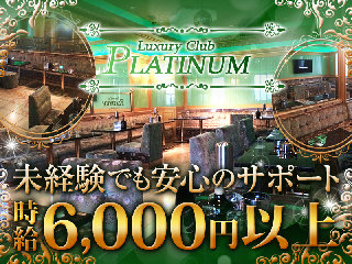 Luxury Club PLATINUM メイン画像